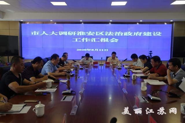 淮安区法治政府建设工作获好评